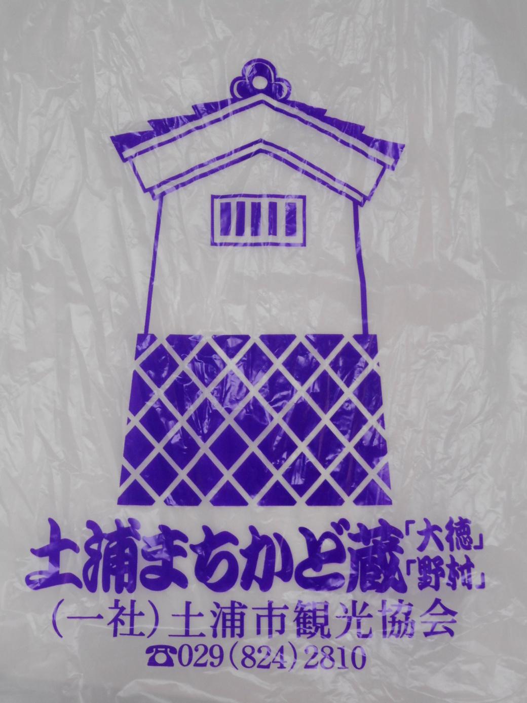 土浦まちかど蔵 大徳 name=