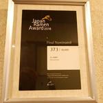 84644257 - Japan Ramen Award 2016