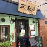 本格水餃子専門 瓦奉店 - 店名はお母さんのお爺様が駅長をしていた旧満鉄の駅名だそう…
