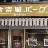 Sukiyabagu - メイン写真: