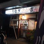 うなぎ 浜松家 -