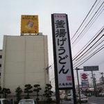 丸亀製麺 - 丸亀製麺 福山引野店外観1