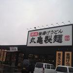 丸亀製麺 - 丸亀製麺 福山引野店 外観2