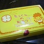 8465981 - たっくんのおやつ箱