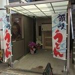さぬき麺道 - 店の外観