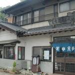 幸運米菓 菊嶋商店 -