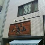 麺屋 八海山 - 看板