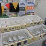 JA南彩 菖蒲グリーンセンター - 店内