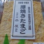 恭屋味覚の店 - 料理写真: