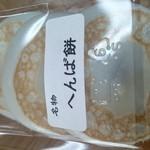 84658406 - へんば餅