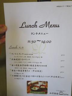 和洋食道 Ecru - ランチメニュー