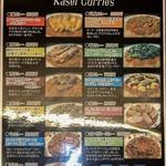 Kaseikare -