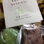 にざまつ 散歩道店 - 草餅