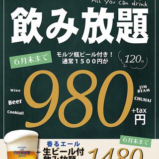 120分飲み放題が980円で超お得!ワインもビールも♪