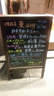 中華銘菜 慶 -