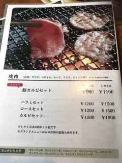 焼肉ぎゅうぎゅう -