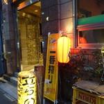 立ち飲み 竜馬 - 内幸町駅からA1出口を出てすぐを左に行き突き当りを右に行った先です。