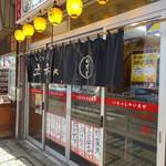晩杯屋 - JR大井町駅西口を左に行った大通り沿い。