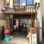 84697789 - 小田原駅前にある「ういろう 駅前調剤薬局」
