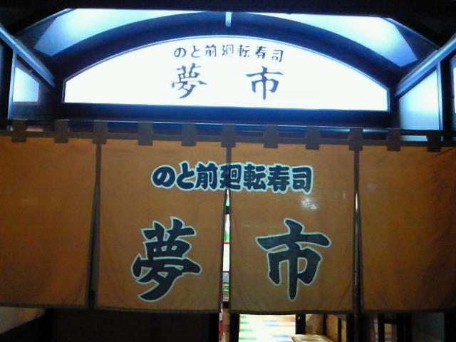 のと前回転寿司 夢市 鹿島店