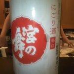 日本酒バー オール・ザット・ジャズ - この濁り・・辛口で美味しい。