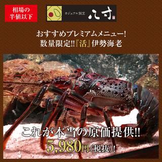 生簀完備!国内産『活』伊勢海老が5,980円!