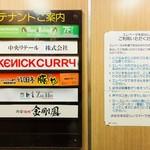 ケニック カレー - エレベーターで5階へ!