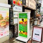 ケニック カレー - 嵯峨谷横の雑居ビル内!