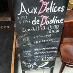 Aux delices de dodine - ランチメニュー