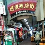 織田商店 - 堺東商店街