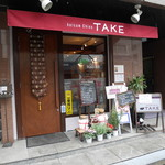 hoisam China TAKE - お店の入り口