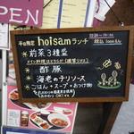 hoisam China TAKE - ランチメニューの黒板書き