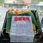 84709901 - 岩国寿司