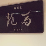 鮨割烹 龍馬 -