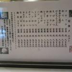 Aioimochihonten - メニューは税込表記