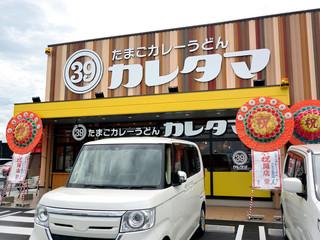 たまごカレーうどん カレタマ 丸亀飯山店 - カレタマ 丸亀飯山店さん