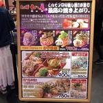 84714105 - TAKOPA(TAKOYAKI PARK)の十八番 メニュー