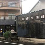 麻生珈琲店 -