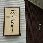 旬菜工房 あら玉乃 -