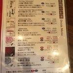 84720019 - 日本酒メニュー