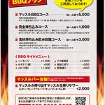 マッスルバー福岡 - BBQメニュー