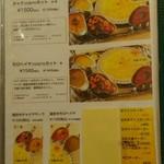 カレーレストラン シバ - メニュー