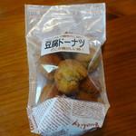 ライフ湘南 - 豆腐ドーナツ