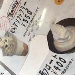 道の駅 潮見坂 - メニュー表