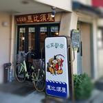 旬菜厨房 恵比須屋 -