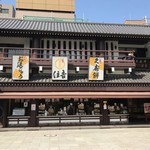 84728121 - 川崎大師山門前にある和菓子店「住吉」