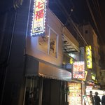 七福 - 店舗外観