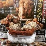 からあげ専門 寺田商店 - 料理写真: