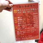 ◯平ラーメン - メニューがちゃんとしたメニューになった!