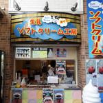 ソフトクリーム工房 -